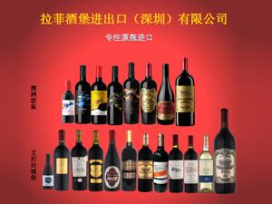 拉菲酒堡进出口(深圳)有限公司