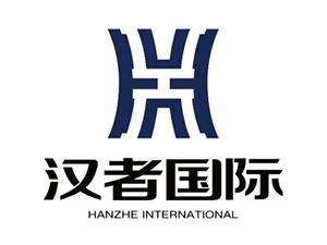源森汉者(北京)国际贸易有限公司