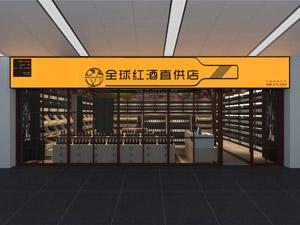 四川环球时代电子商务有限公司