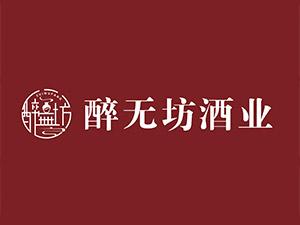 贵州醉无坊酒业有限公司