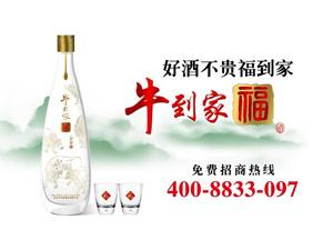 牛到家系列酒品牌全国运营管理中心