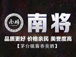 贵州省仁怀市南将酒业有限公司